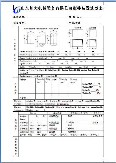 搅拌设备设计选型表