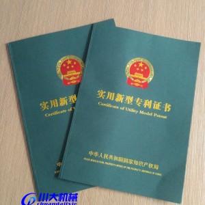 山东川大机械获得两项国家实用新型专利